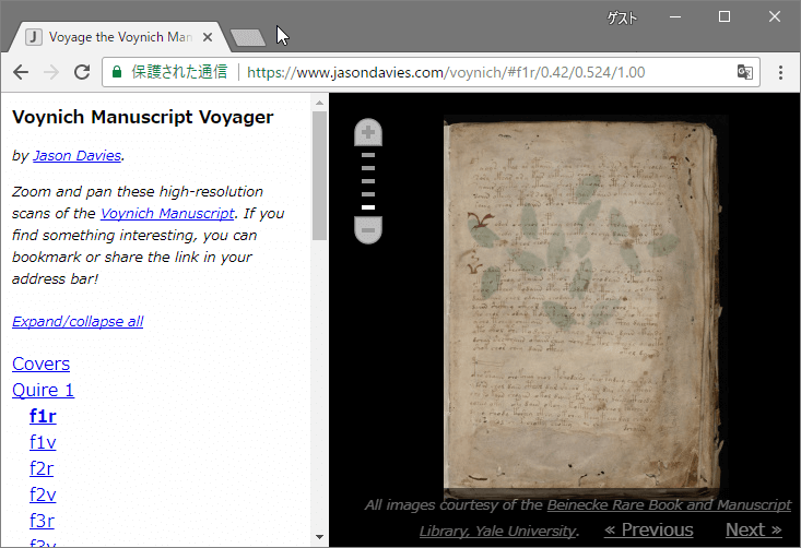 Voynich Manuscript Viewer at The Voynich Manuscript Voyager